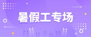 深圳暑假工