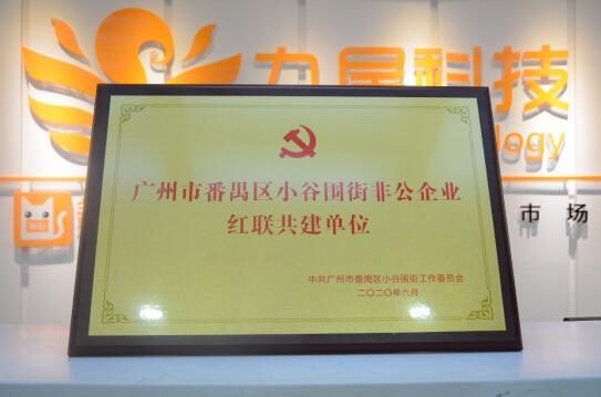 兼职猫王锐旭参加建党纪念活动九尾科技获红联共建单位称号