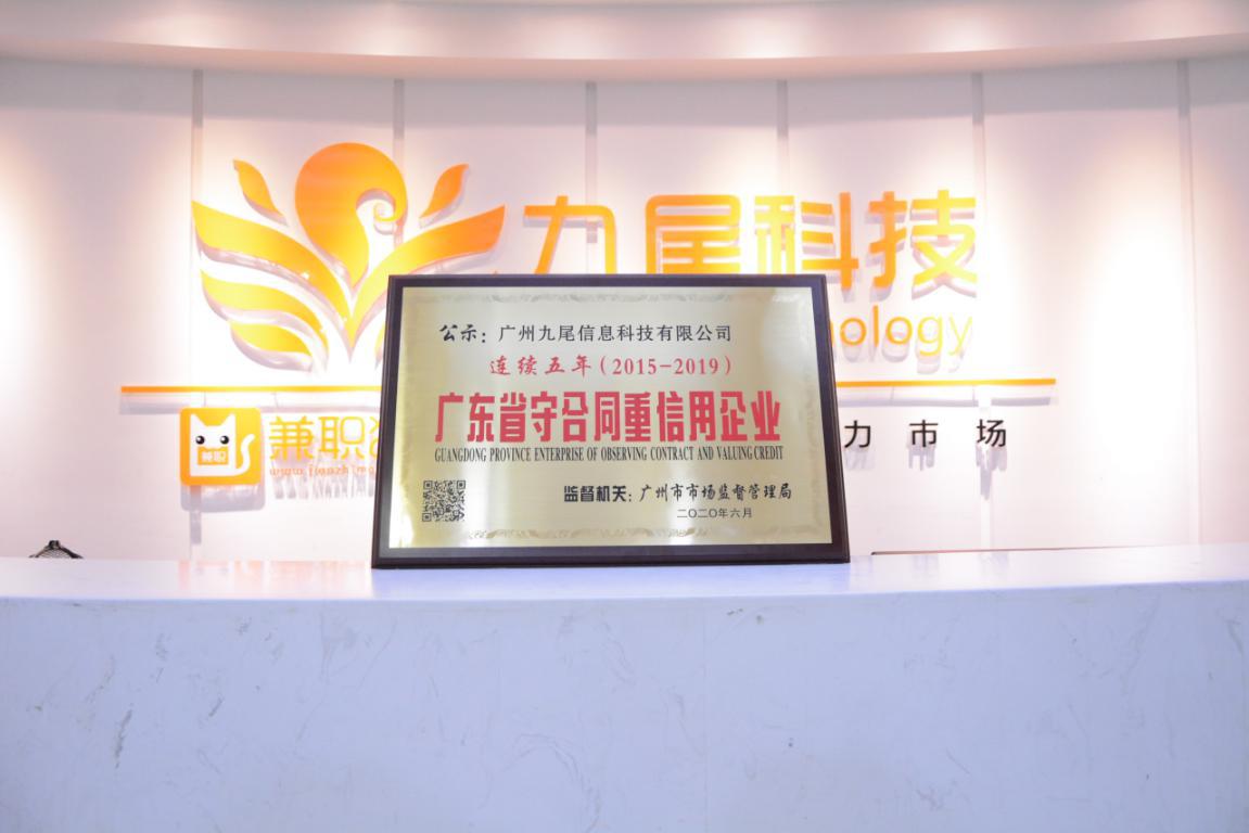 """兼职猫所属九尾科技连续5年获得广东省""""守合同重信用""""企业荣誉"""