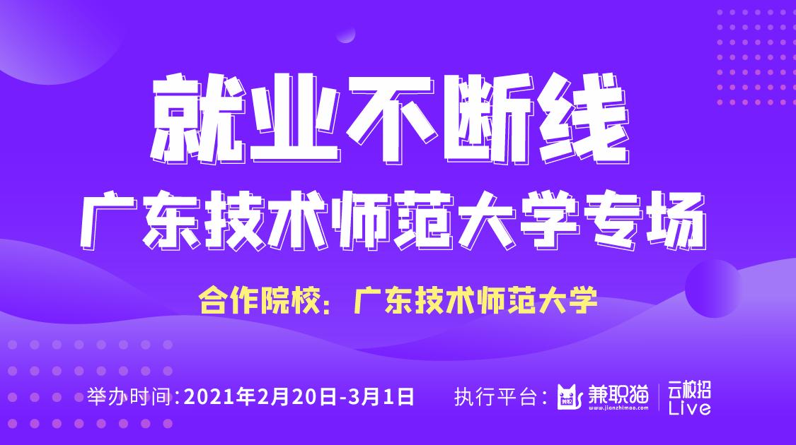 """""""就业不断线""""——广东技术师范大学专场"""