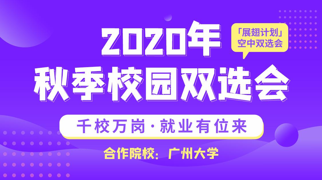 2020年秋招-广州大学双选会