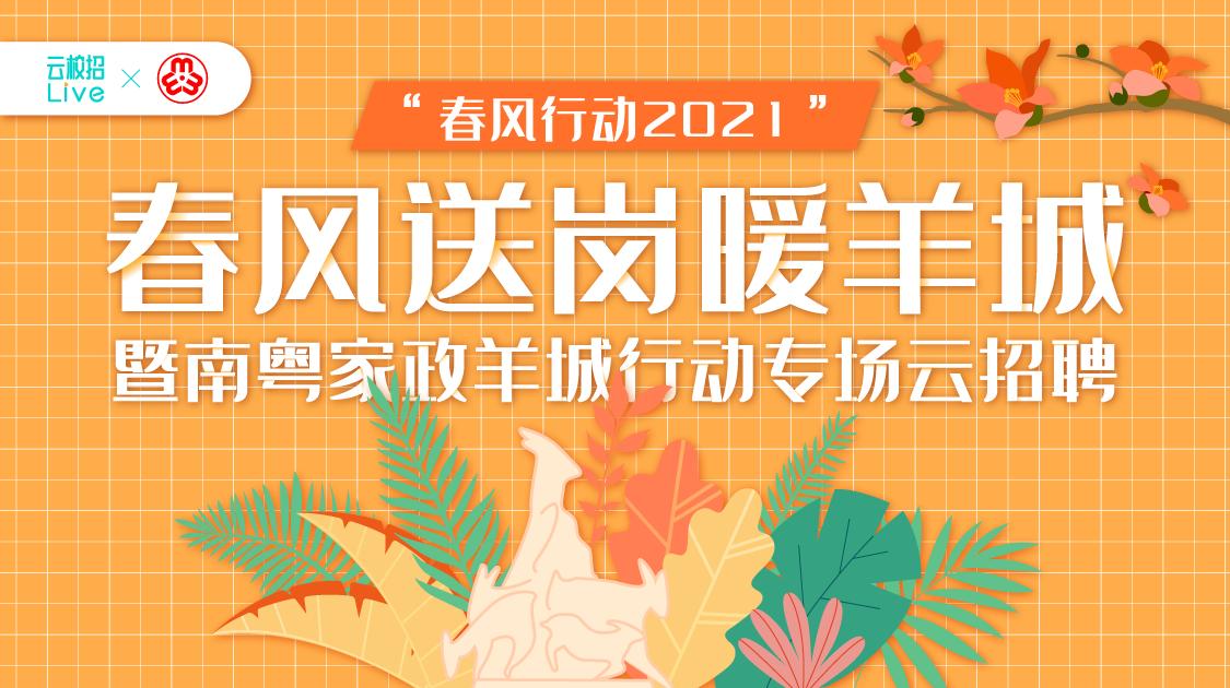 春风行动2021-南粤家政羊城行动招聘