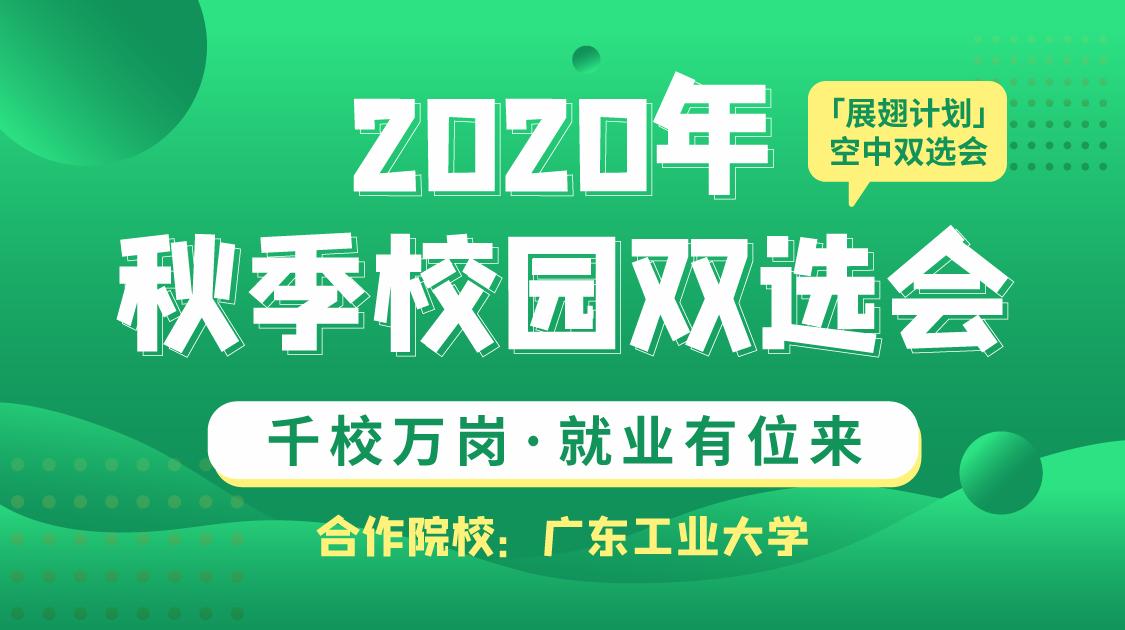 2020年秋招-广东工业大学双选会