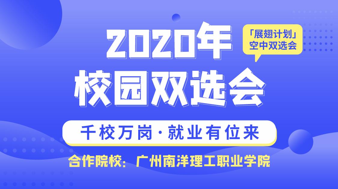 2020年冬招-广州南洋理工职业学院
